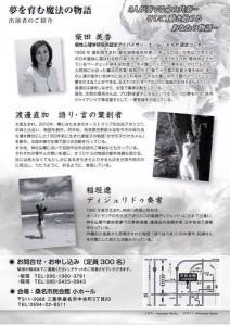 flyer141119-2