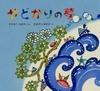 やどかりの夢(CD付き絵本)