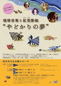 kashiwa201607omote