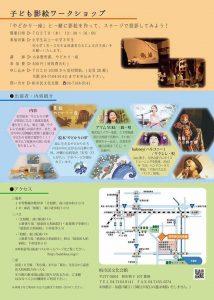 kashiwa201607ura
